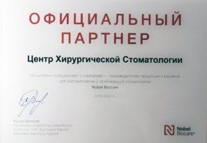 Сертификат о сотрудничестве Nobel Biocare All on 4