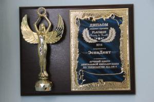 Кубок и диплом