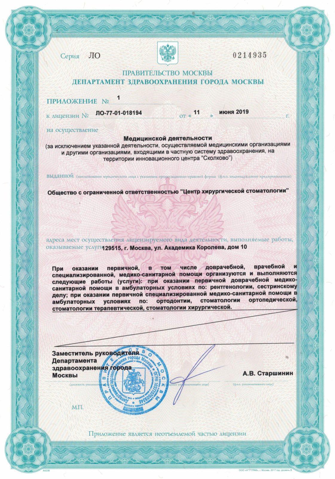 Лицензия стоматологии центра хирургической стоматологии ЦХС