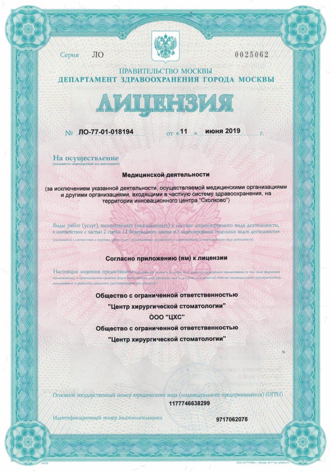 Лицензия стоматологии ЦХС лист 2