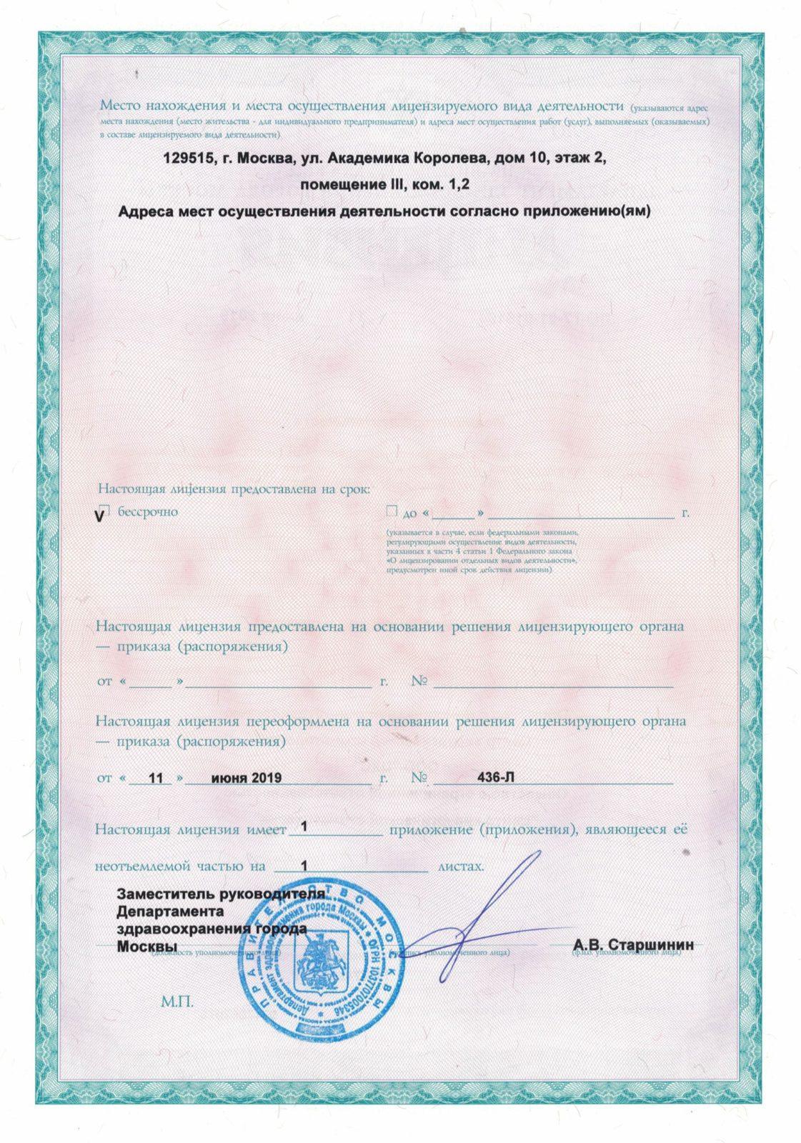 Лицензия стоматологии ЦХС