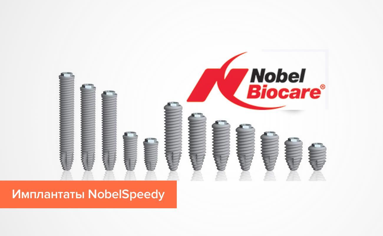 Импланты nobel speedy groovy