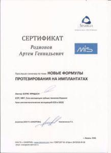 Сертификат - Новые формулы протезирования на имплантах