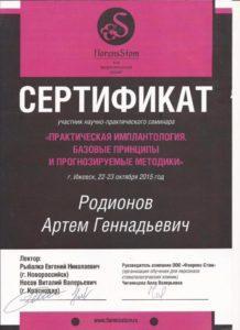 Сертификат - Практическая имплантология, базовые принципы и прогнозируемые методики