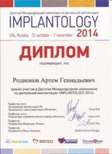 Диплом об участии в Десятом Международном симпозиуме по дентальной имплантации IMPLANTOLOGY 2014