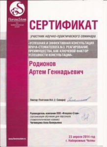 Сертификат - Успешная и эффективная консультация врача-стоматолога №3 реагирование, преимущества, как ключевой фактор успешности консультации