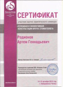 Сертификат - Успешная и эффективная консультация врача стоматолога