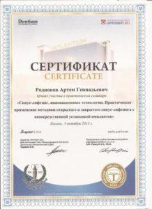 Сертификат - Синус-лифтинг, инновационные технологии, практическое применение методики открытого и закрытого синус-лифтинга с непосредственной установкой имплантов