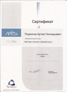 Сертификат - Костная пластика, базовый курс