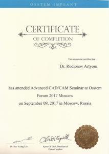 Сертификат CAD/CAM