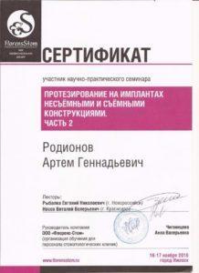 Сертификат - Протезирование на имплантатах несъемными и съемными конструкциями часть 2