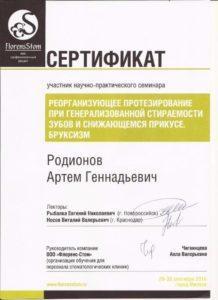 Сертификат - Реорганизующее протезирование при генерализованной стираемости зубов и снижающемся прикусе, бруксицизм