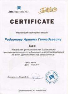 Сертификат - НАчальная функциональная диагностика при планировании ортопедического и ортодонтического лечения, дополнительное оборудование