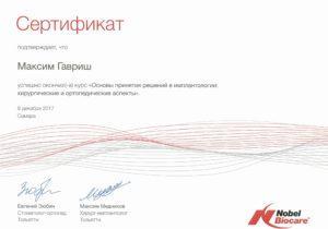Сертификат об успешном окончании курса - Основы принятия решений в имплантологии: хирургические и ортопедические аспекты