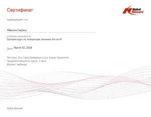 Сертификат об окончании курсов по концепции лечения All-on-4