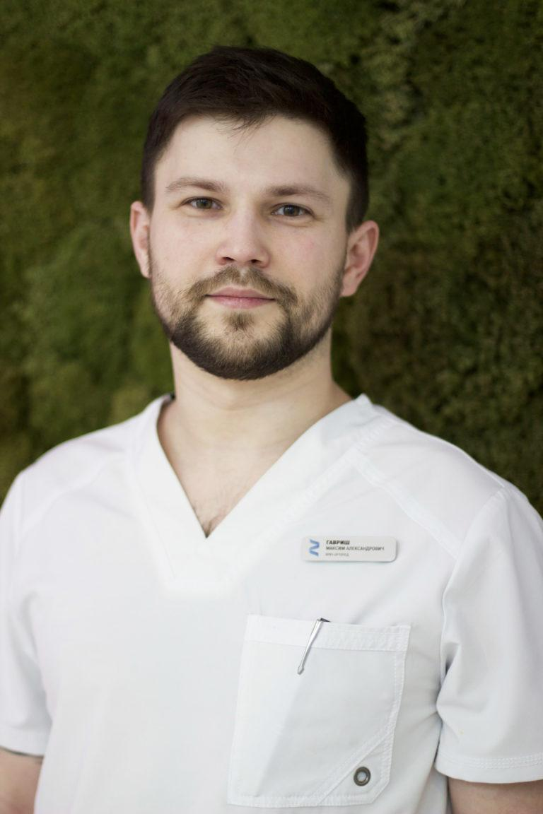 Гавриш Максим Александрович стоматолог ортопед